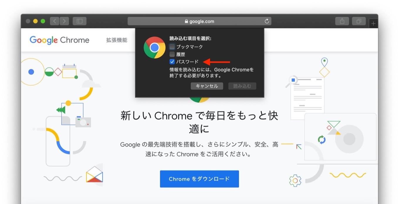 Google Chromeのパスワードを読み込むSafari