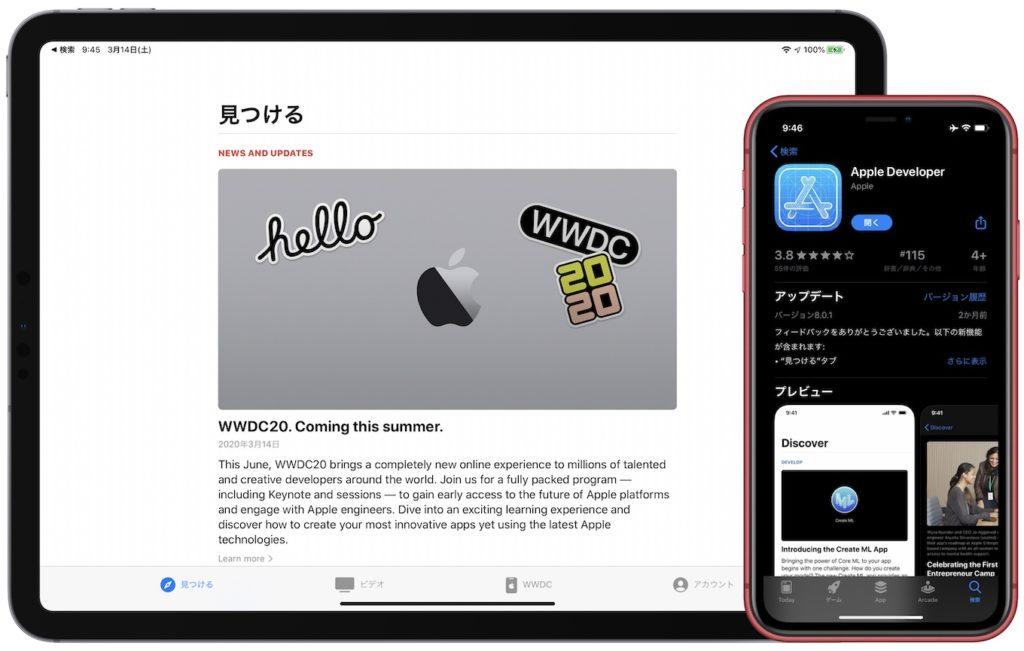 WWDC2020