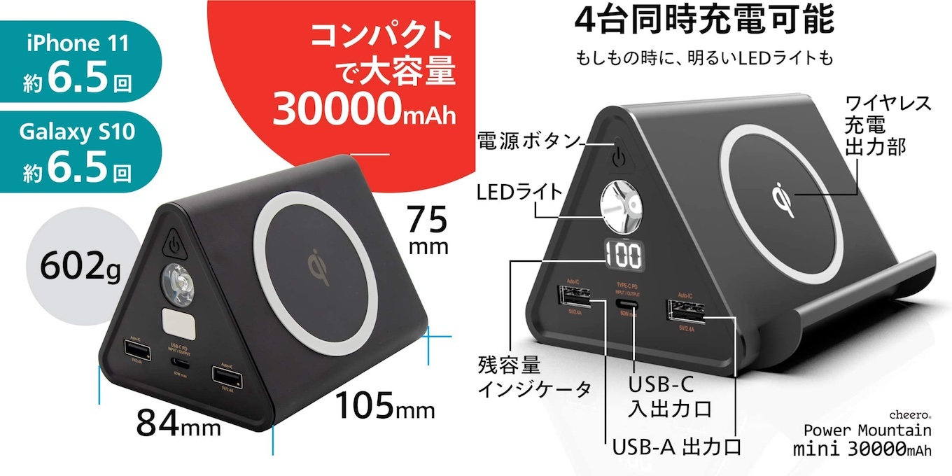cheero Power Mountain mini 30000mAh with Power Delivery