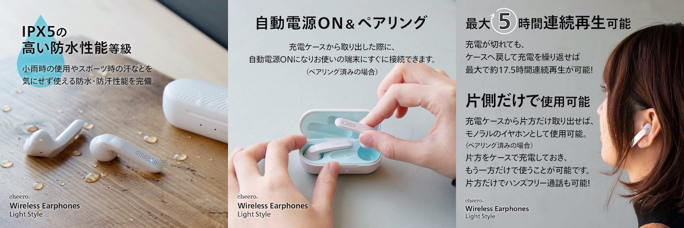 cheero Wireless Earphones CHE-624の機能