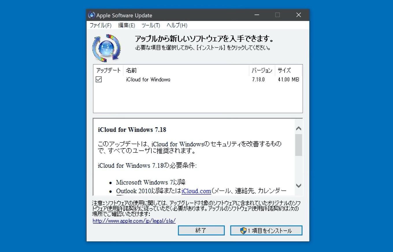 iCloud for Windows 7.18