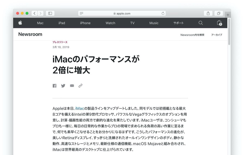 Appleは本日、iMacの製品ラインをアップデートしました。