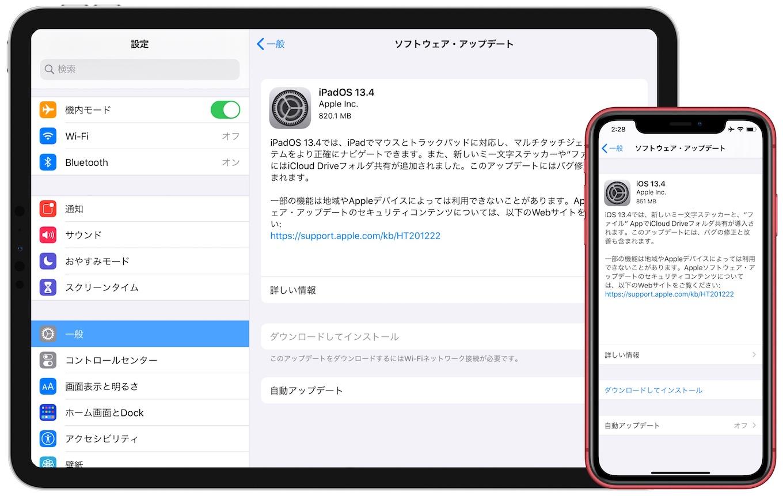 iOS 13.4とiPadOS 13.4