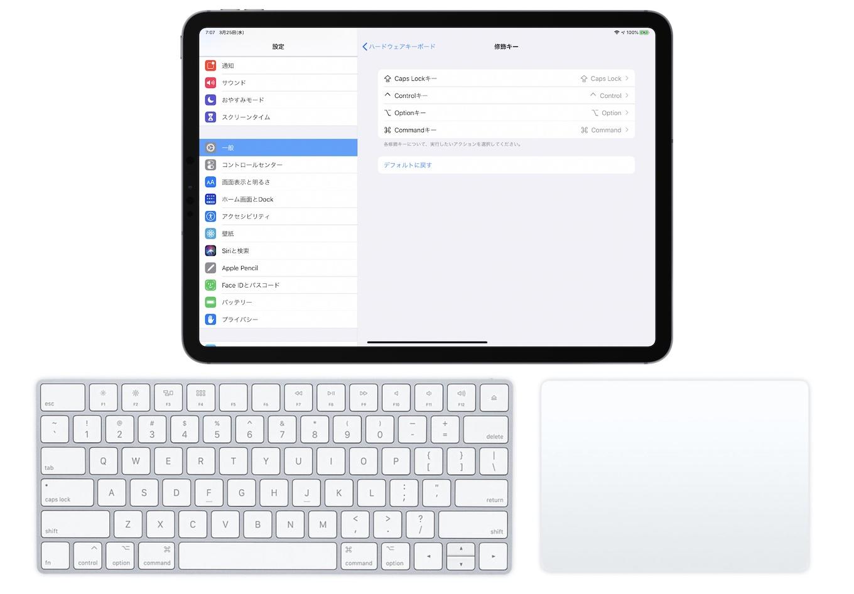 iPadOS 13.4の修飾キー設定