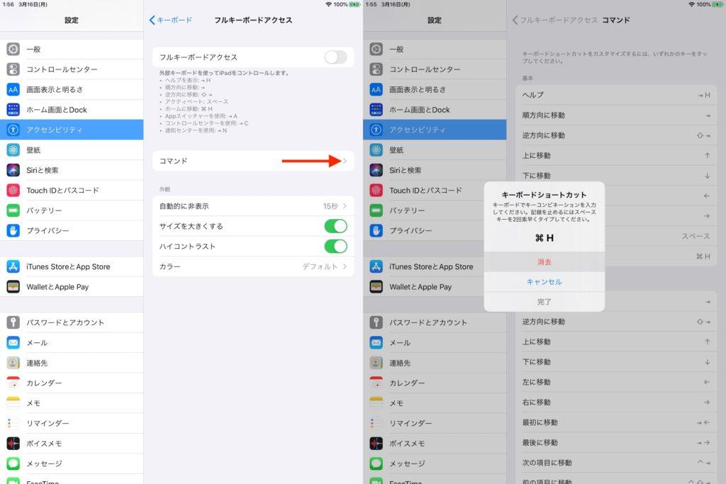 iPadOS 13.4のフルキーボードアクセスのキーボードショートカット