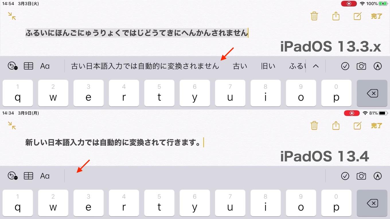 iPadOS 13.4のライブ変換