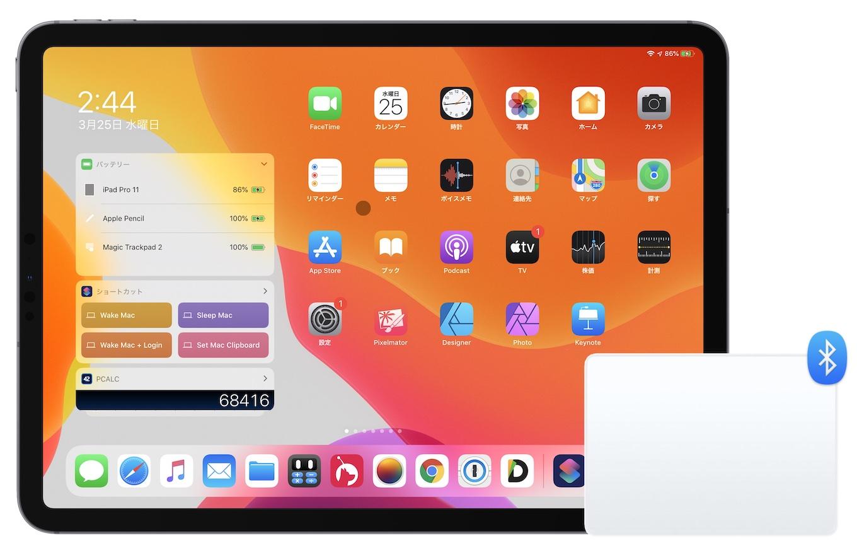 iPadOS 13.4でサポートされたMagic Trackpad 2