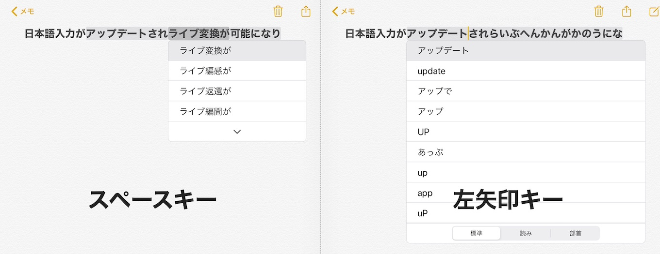 Live Conversion for Japanese
