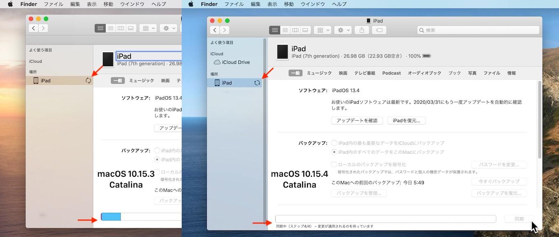 macOS 10.15.4 CatalinaのFinderに表示されるiPhone/iPadとの同期の進行状況を知らせるプログレスバー