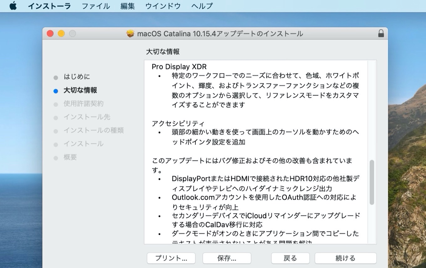 macOS 10.15.4 CatalinaのApple Pro Display XDRリファレンスモード