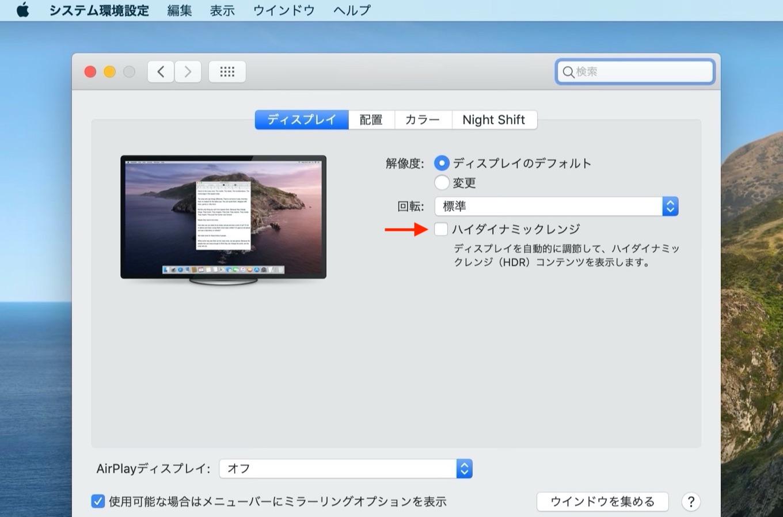 macOS 10.15.4 CatalinaのHDR設定
