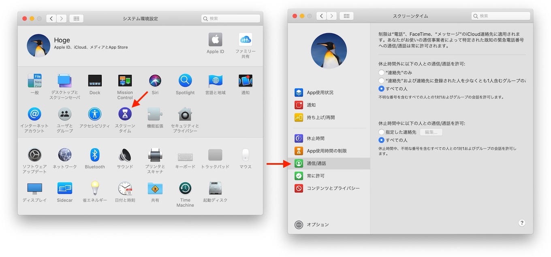 macOS 10.15.4 Catalinaのスクリーンタイム