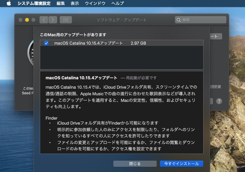 macOS Catalina 10.15.4のリリースノート