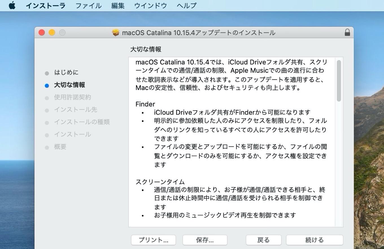 macOS 10.15.4 Catalina combo