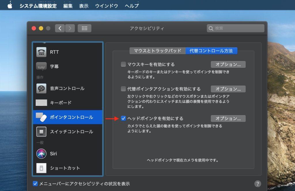 macOS 10.15 Catalinaのヘッドポインタ