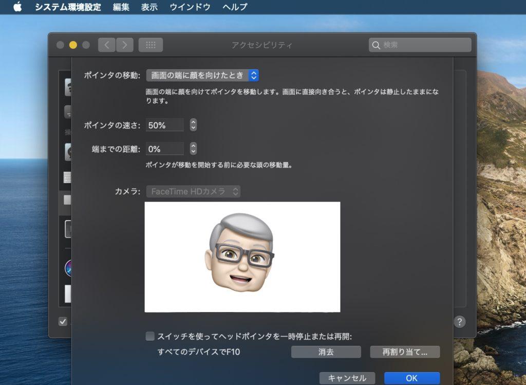 macOS 10.15 Catalinaのヘッドポインタのオプション