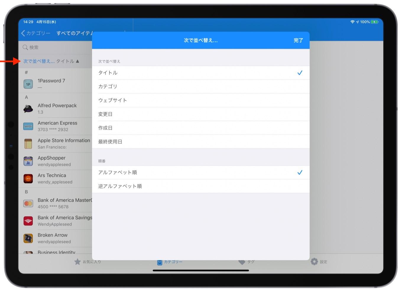 1Password for iOS v7.5の並び替え