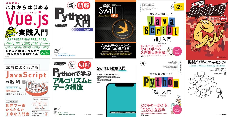 SwiftやPython、JavaScript