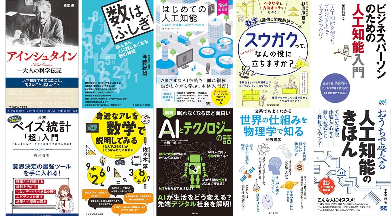 Kindleストアの科学・テクノロジーキャンペーンで人工知能や機械学習、数学関連書籍が本日4月16日まで約40~60%OFFセール中。