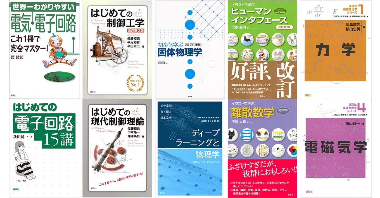 Kindleストアの理工系定番テキストフェアで、講談社のKS物理や理工学、情報科学専門書が5月7日まで約30%OFFセール中。