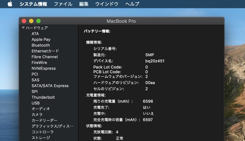 MacBook Proのバッテリー情報