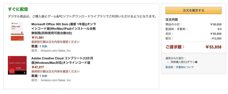 【最大6,000円OFF】Office 365 Soloと対象商品まとめ買いキャンペーン