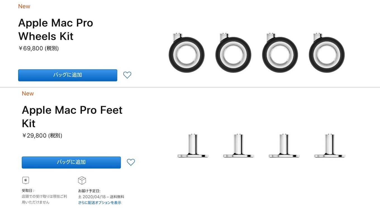 Apple Mac Pro Wheels Kit - Apple