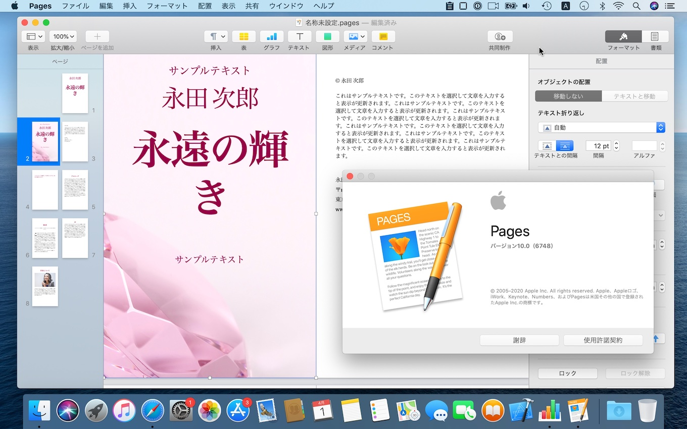 Pages for Mac v10.0