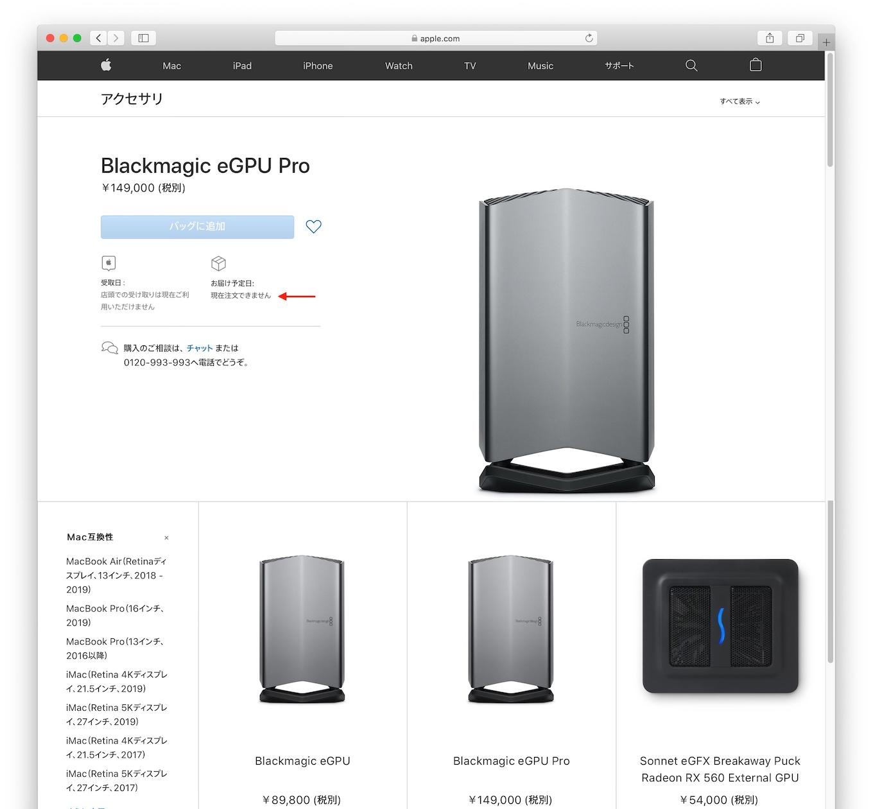 Apple Storeで買えるeGPU