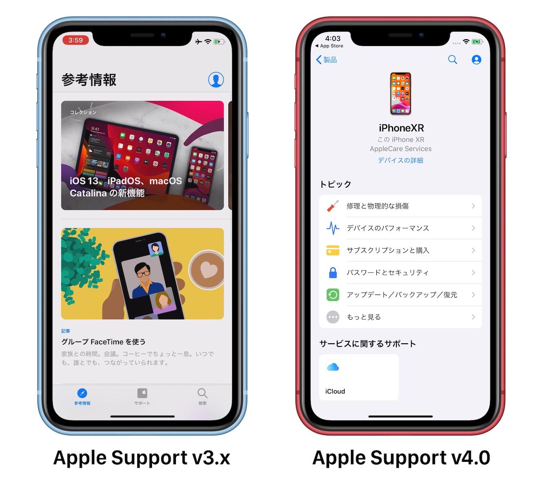 Appleサポートv3.0とv4.0