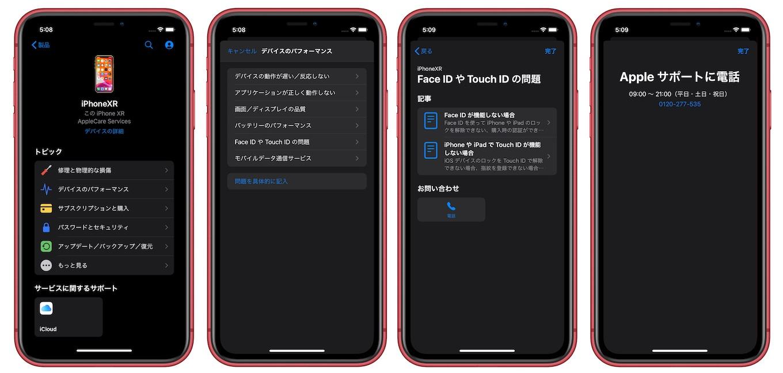 Appleサポートアプリ v4.0