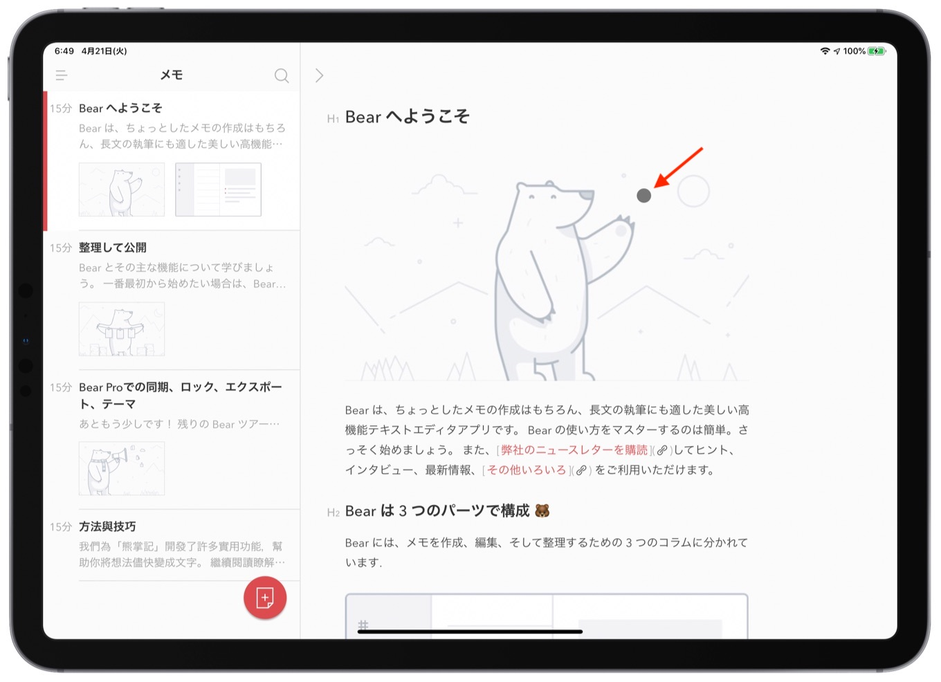 Bear for iPadOS