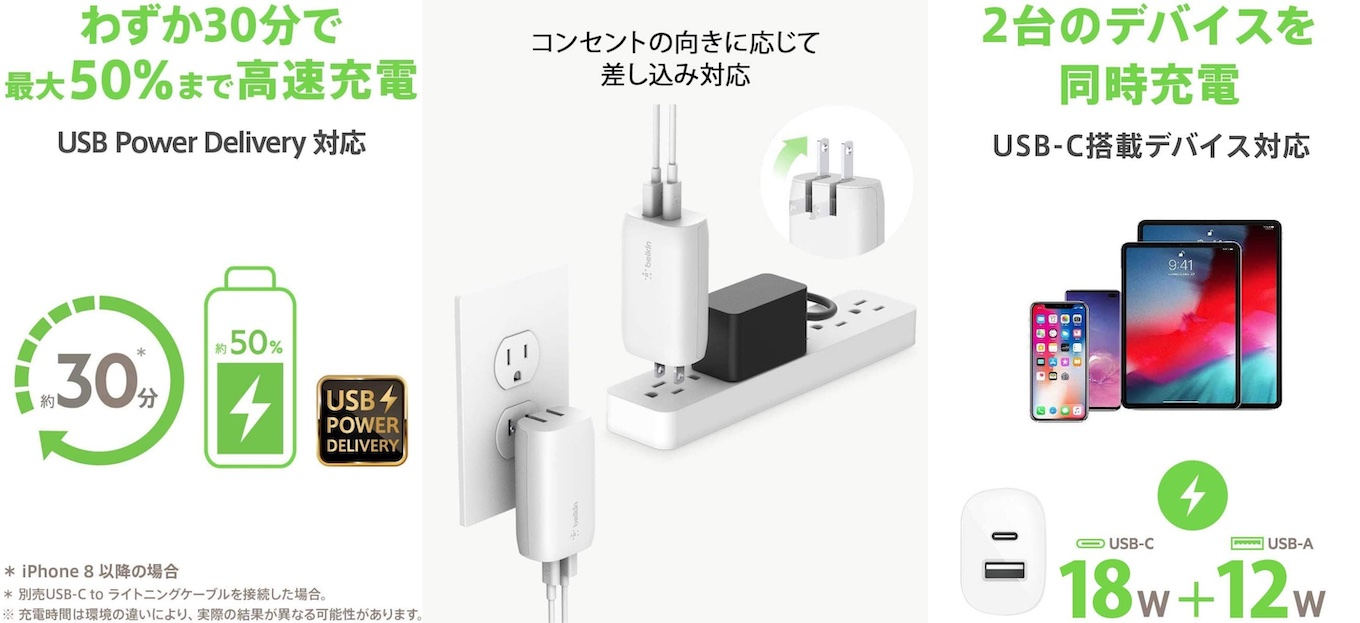BOOST↑CHARGE™ USB充電器