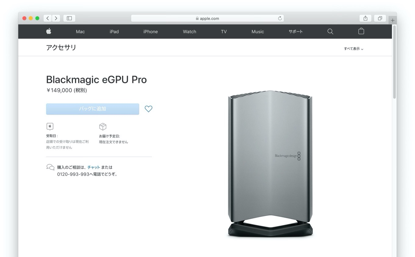 Blackmagic eGPU Pro Apple Store