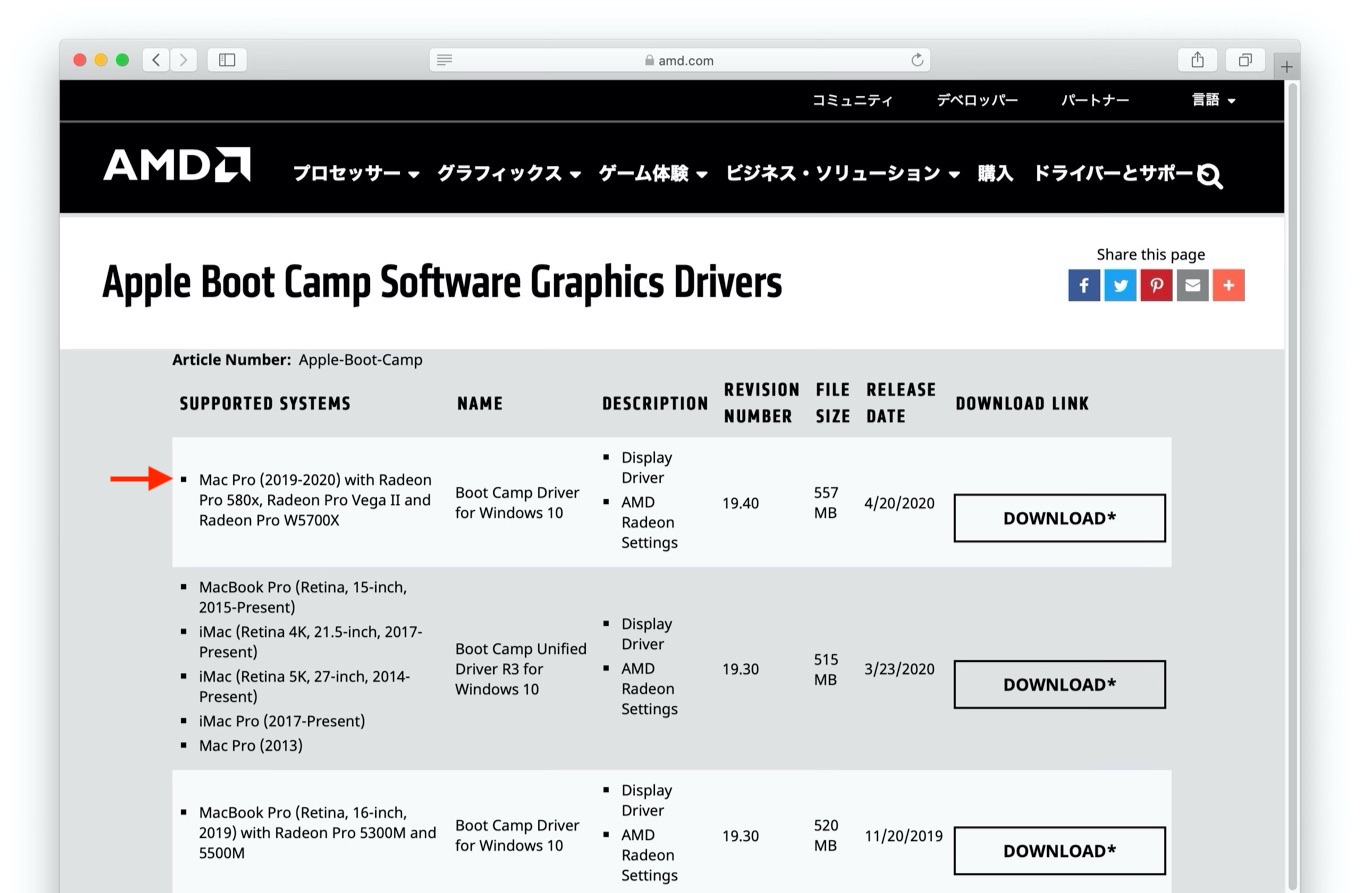 AMD Boot Camp Driver for Windows 10