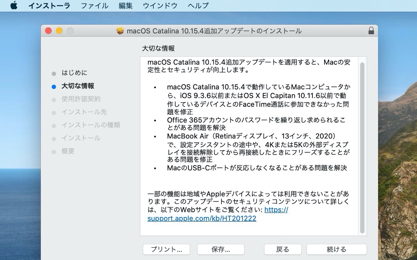 macOS Catalina 10.15.4 Supplemental Update