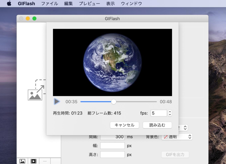 GIFlashにMP4動画をインポート