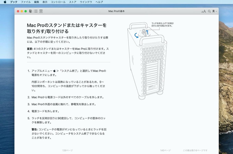 Mac Pro (2019)用のマニュアル