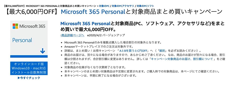 最大6,000円OFF】Microsoft 365 Personalと対象商品まとめ買いキャンペーン