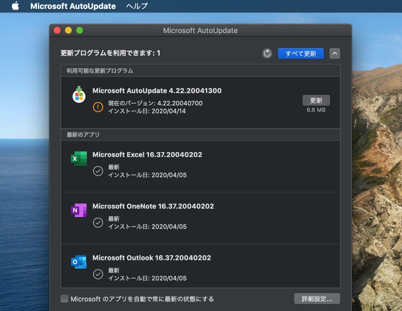 Microsoft AutoUpdate v4.22 update