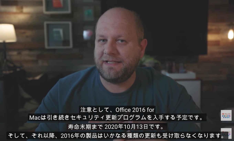 Office 2016 for Macが2020年10月13日でサポート終了