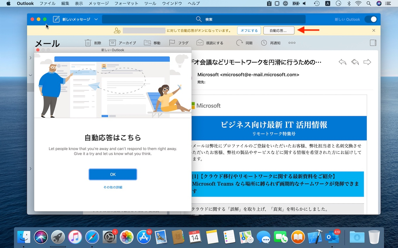 Outlook for MacのAutomatic Replies
