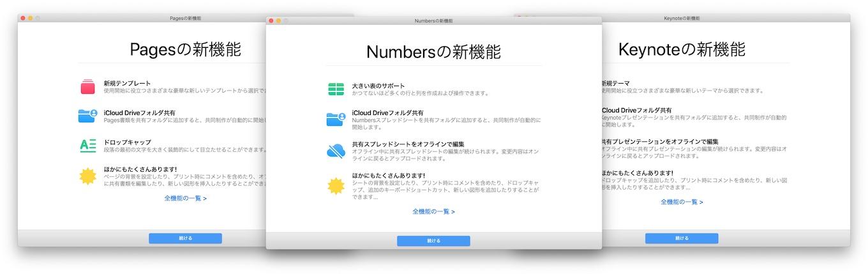 iWork v10.0 for Mac