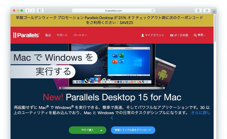 Parallels Desktop GW