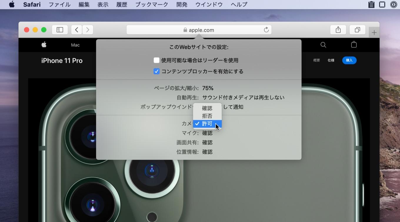 MacのSafariでWebサイトごとに設定をカスタマイズする