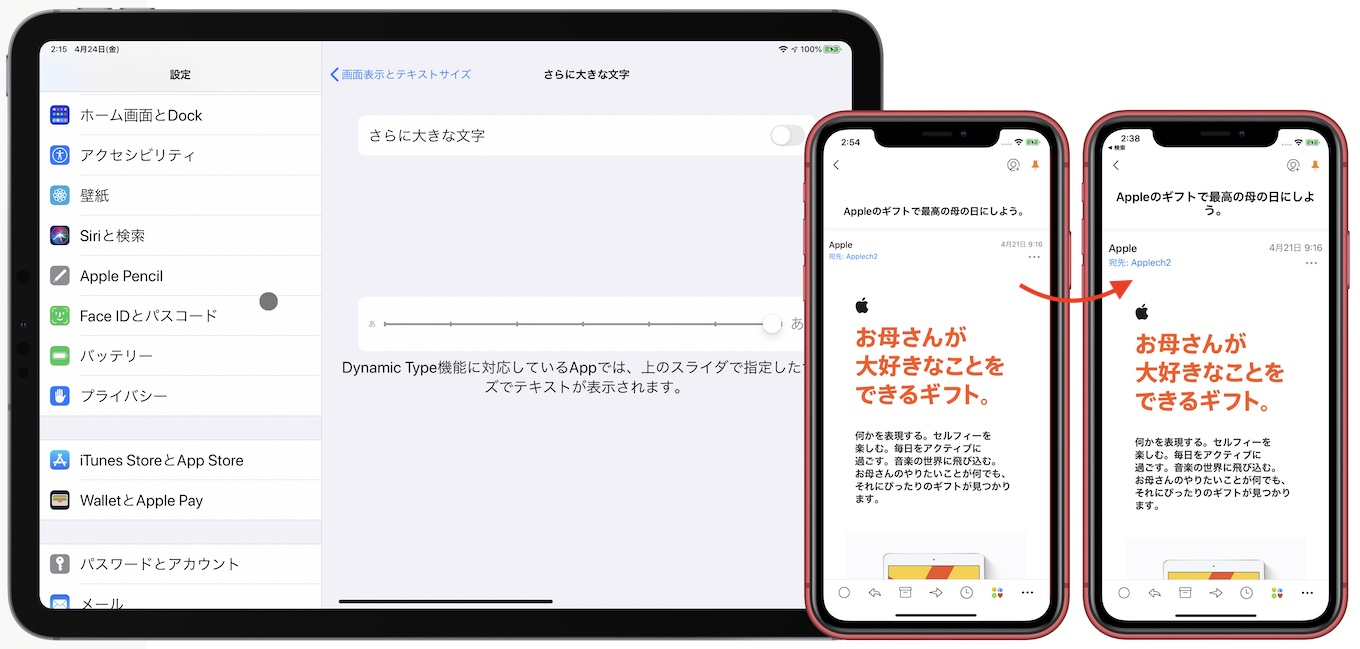 Spark for iOSのダイナミックフォント