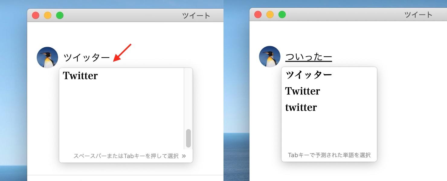 Twitter for Mac日本語入力