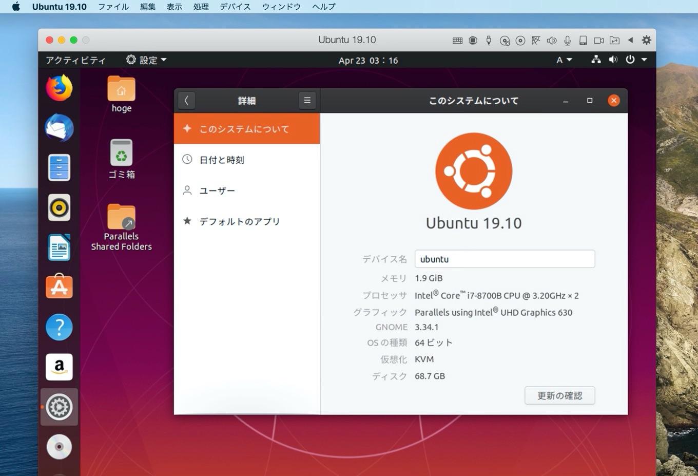 Parallels Desktop for MacのUbuntu 19.10