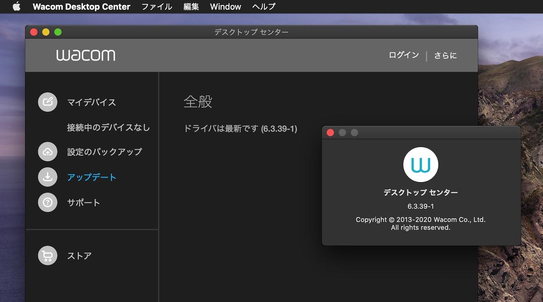 macOS用ドライバ(V6.3.39-1)