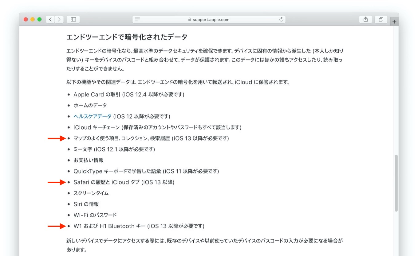 iCloudのEnd-to-End暗号化